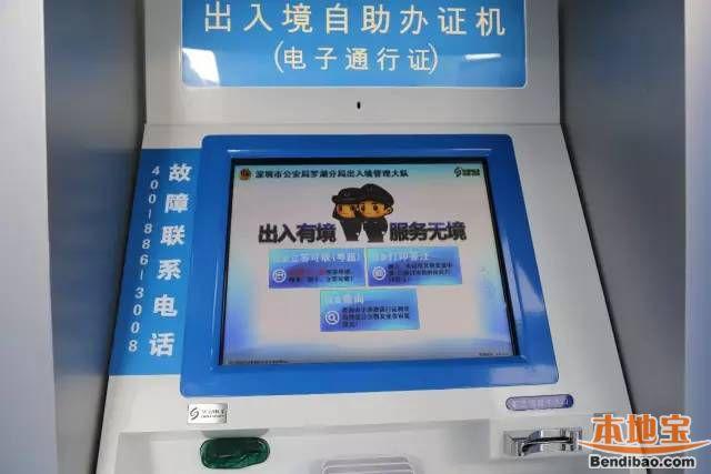 深圳罗湖出入境自助办证网点一览(地址+开放时间)