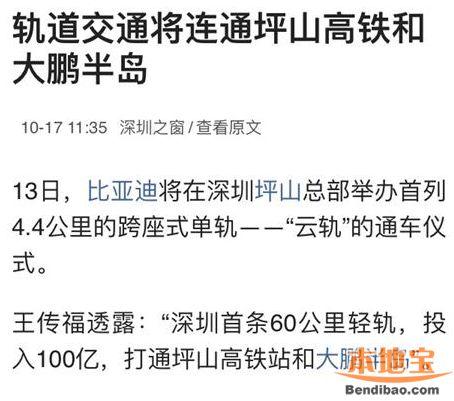 深圳坪山区拟建4条云轨 示范线首期计划2017建成
