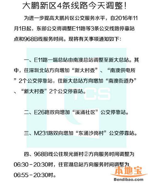 深圳大鹏4条公交线路调整 E11终点站改为新大总站