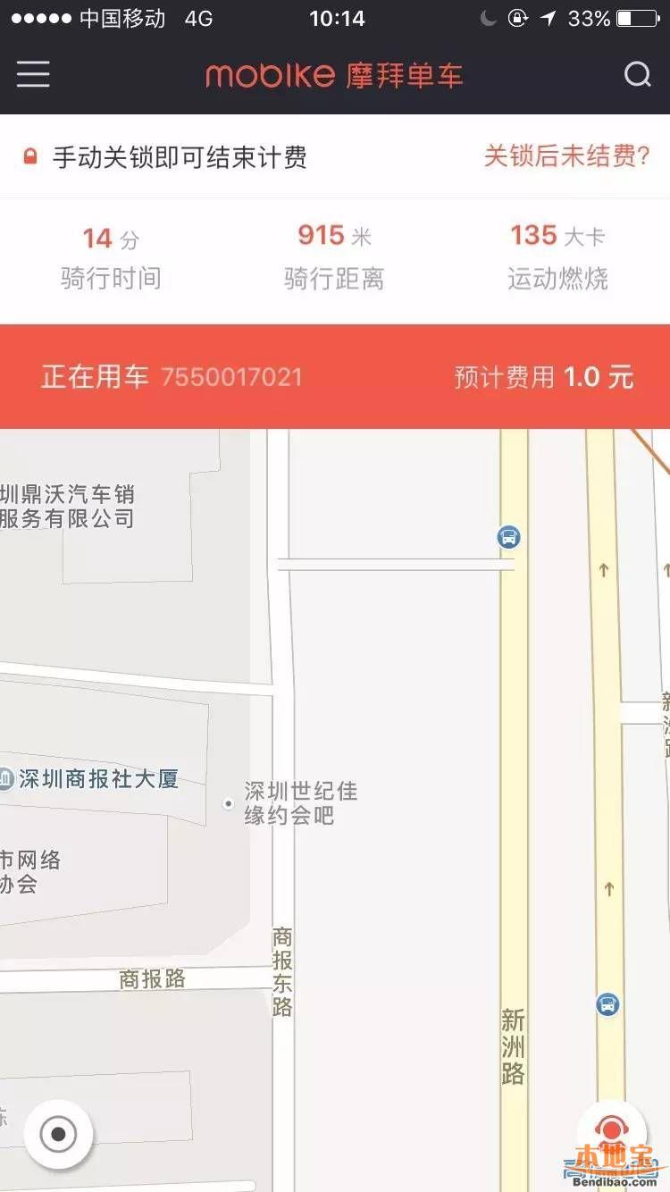 深圳摩拜单车租用全攻略 一个APP全部搞定