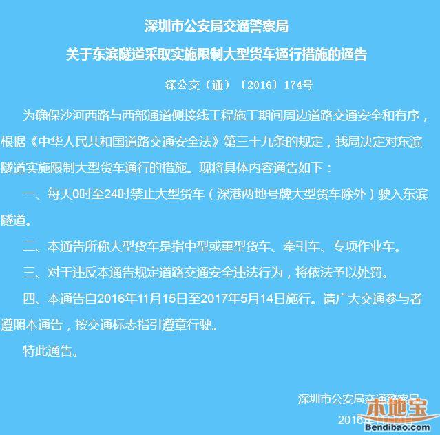 深圳东滨隧道禁行大货车 非深港车牌请绕行