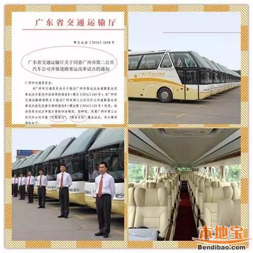 广深城际巴士只需25元 18日起新增班次、站点