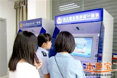 深圳光明出入境自助办证区启用 24小时