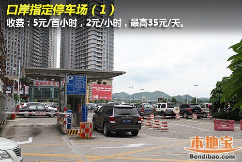 福田口岸停车场停费用拟调整 计划高峰非高峰差别收费