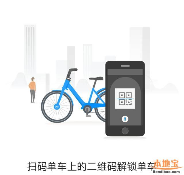 深圳小蓝单车租借指南 手机扫码便可解锁骑行