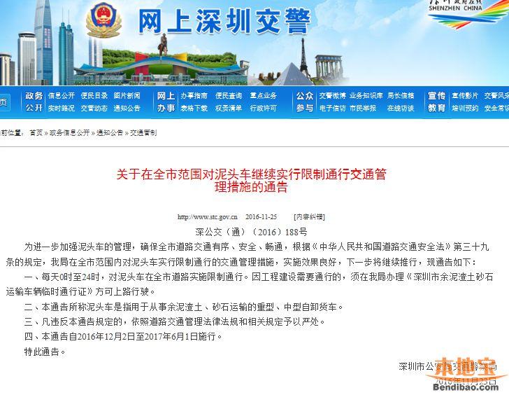 深圳泥头车继续实行全市限行管理 至2017年6月