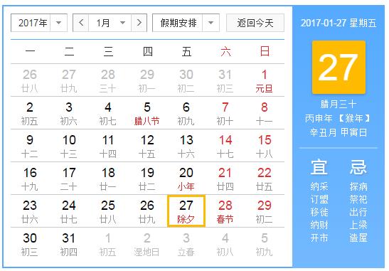 2017年春运起止时间是什么?春运火车票何时购买?