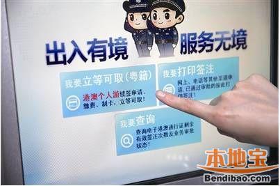 深圳龙岗出入境自助服务网点汇总