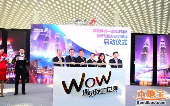 深圳直飞吉隆坡国际航线开通 附航班信息情况