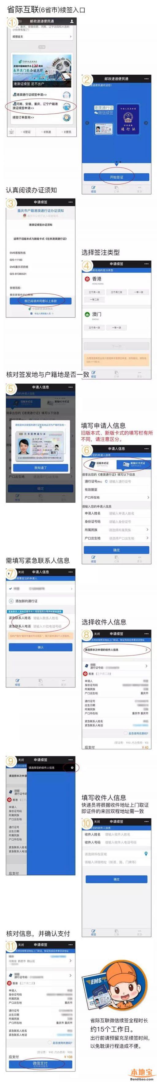 可在深圳办理港澳通行证续签的省市有哪些?