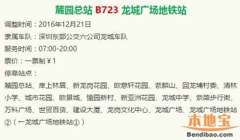 2016年深圳第二批公交正式调整 这些线路有大变动