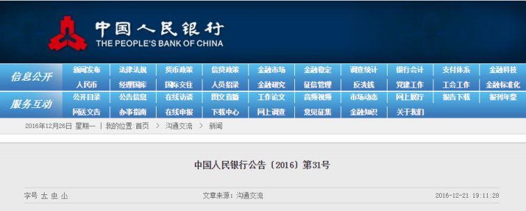 2017年贺岁鸡年普通纪念币通告 中国人民银行