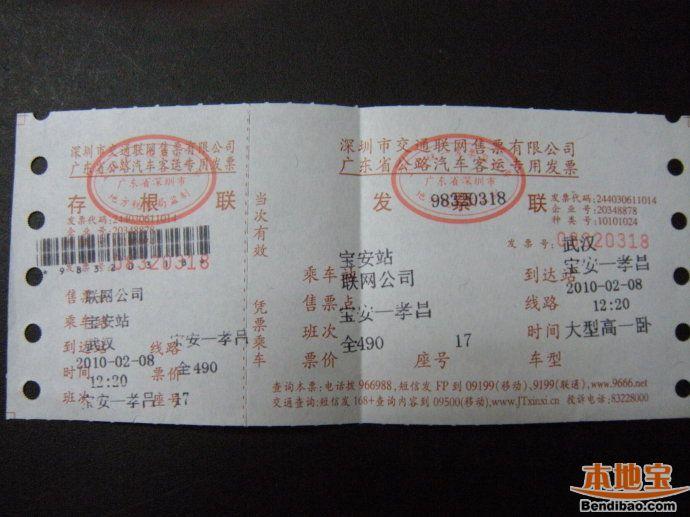 深圳汽车票实现网上退票 这两种情况需到车站