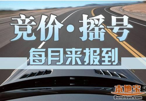 2017年第11期深圳车牌摇号竞价配置数量一览