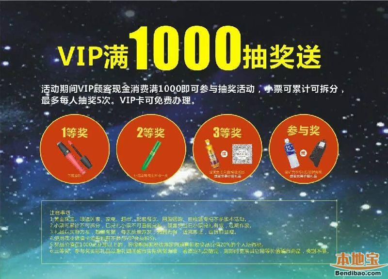 南山茂业元宵折扣推荐 VIP顾客满千抽奖赢好礼(至02.23)
