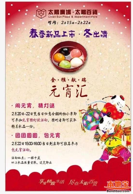 太阳百货元宵汇 春季新品上市冬出清(至02.22)