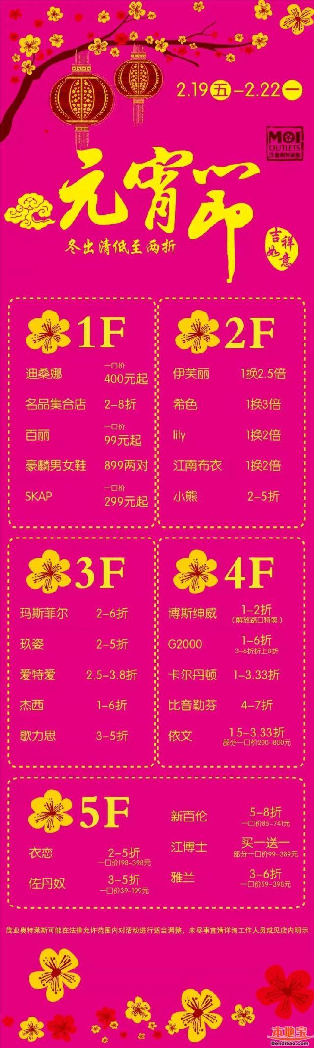 茂业奥莱元宵节冬出清低至两折陪您闹元宵(至02.22)