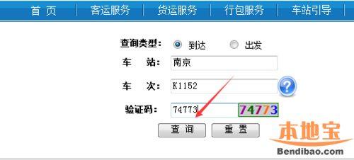 春运火车会晚点_火车晚点信息查询方法一览(图解) - 深圳本地宝
