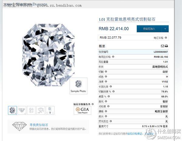查看具体钻石信息,进一步确认