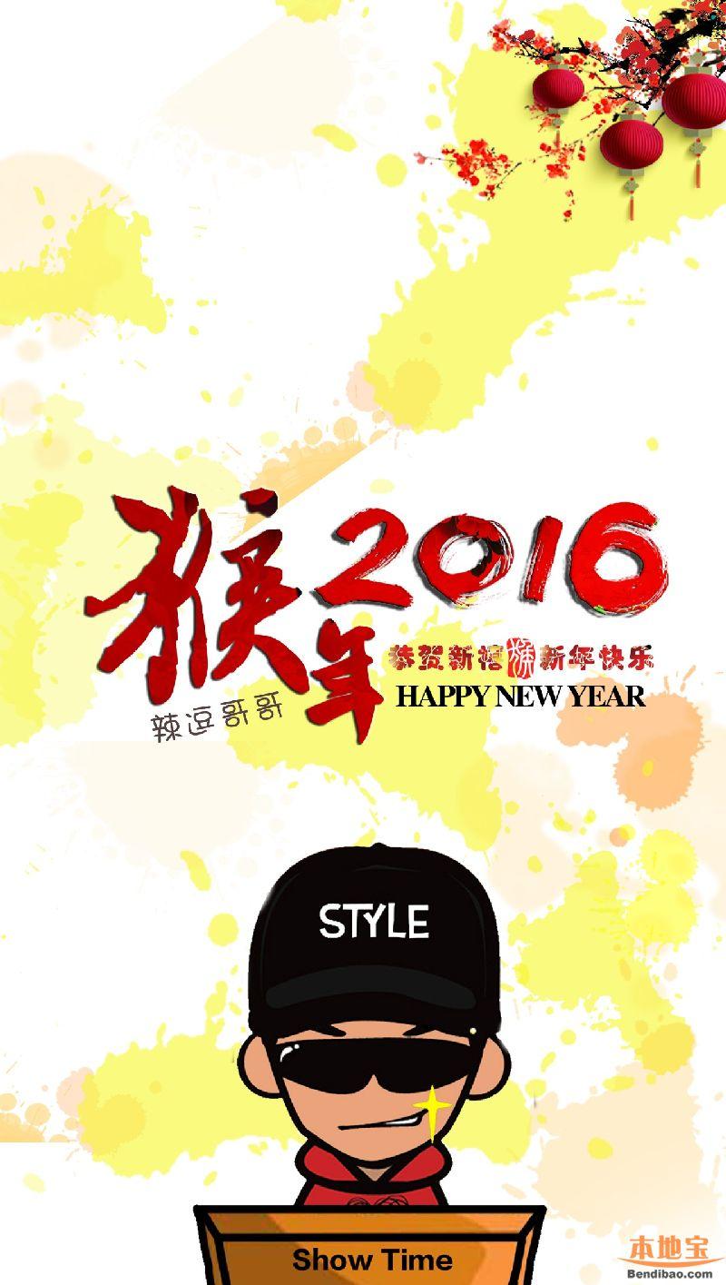 2016春运广铁推出广铁猴年屏保