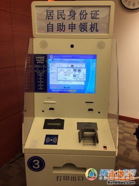 广东身份证可省内异地自助办理 附办理指南