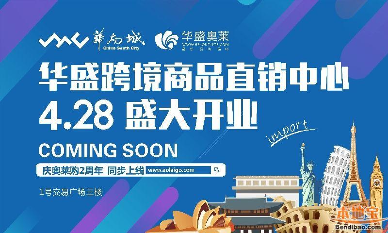 华盛奥莱跨境商品直销中心 开业三重礼(04.28-05.02)