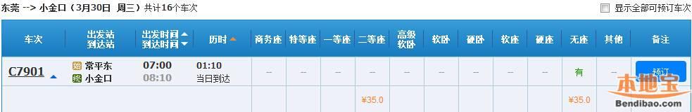 莞惠城轨常平东至小金口段30日正式开通(含票价 ...