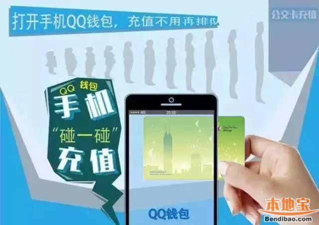 qq钱包充值深圳通方法步骤