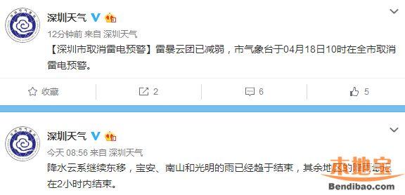 深圳机场延误致62个航班取消 18日进行优先补班