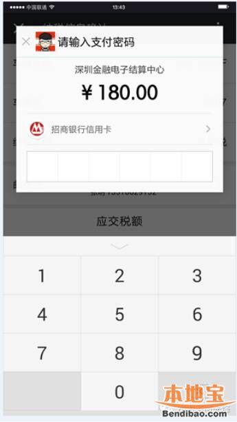 深圳国税所有税种均可微信缴纳 附缴纳指南