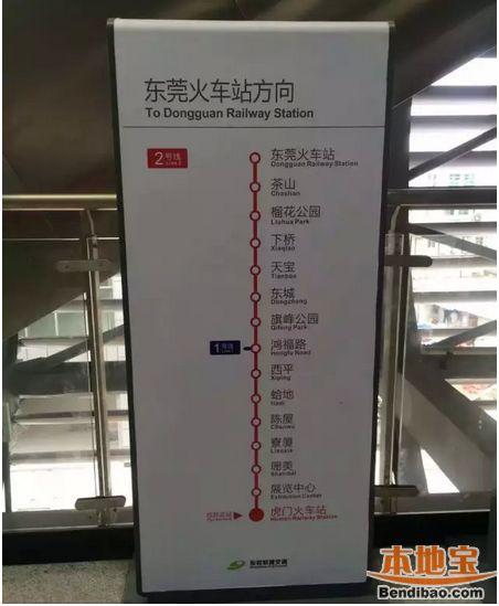 东莞地铁2号线最新指南(开通时间 票价 线路图 站点 深莞对接)