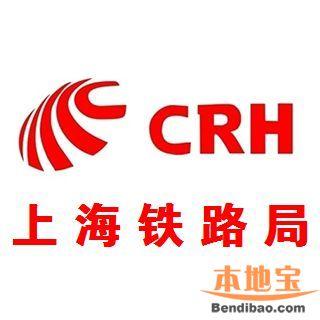 上海铁路局5月份调图最新消息