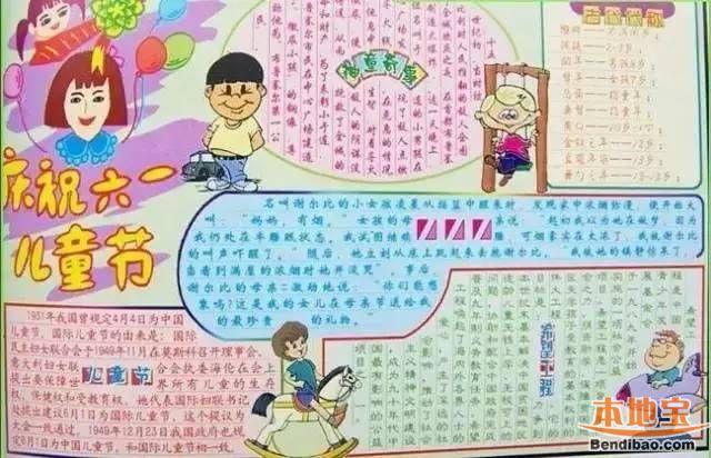 儿童节手抄报版面设计图大全(133张)