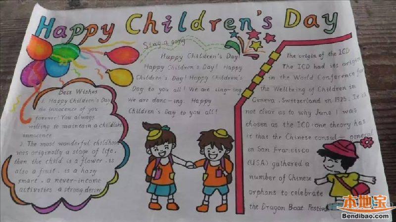 小编搜集了不少关于儿童节的英语手抄报.