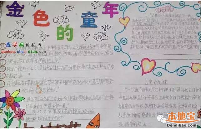 六一手抄报图片- 深圳本地宝