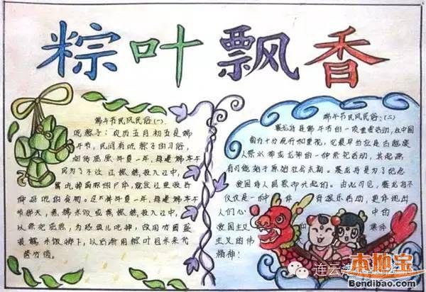 端午节手抄报图片大全(100张)- 深圳本地宝