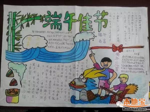 端午节手抄报图片大全简单又漂亮(模板)- 深圳本地宝