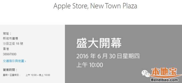 香港第5家苹果旗舰店开业啦!附香港苹果专卖店地址大全