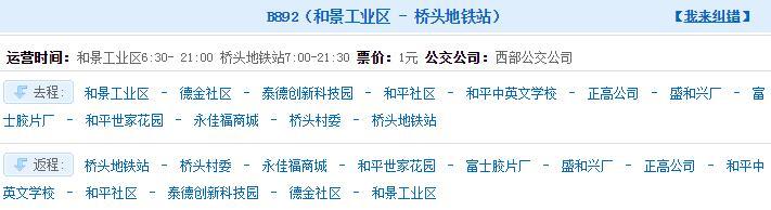 深圳十三条社区微巴线路信息大全  看看有在你家附近的吗