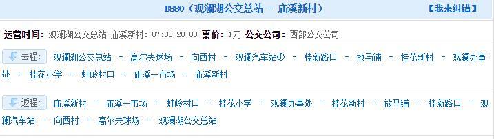 深圳龙华新区计划在年底开通8条微巴线路