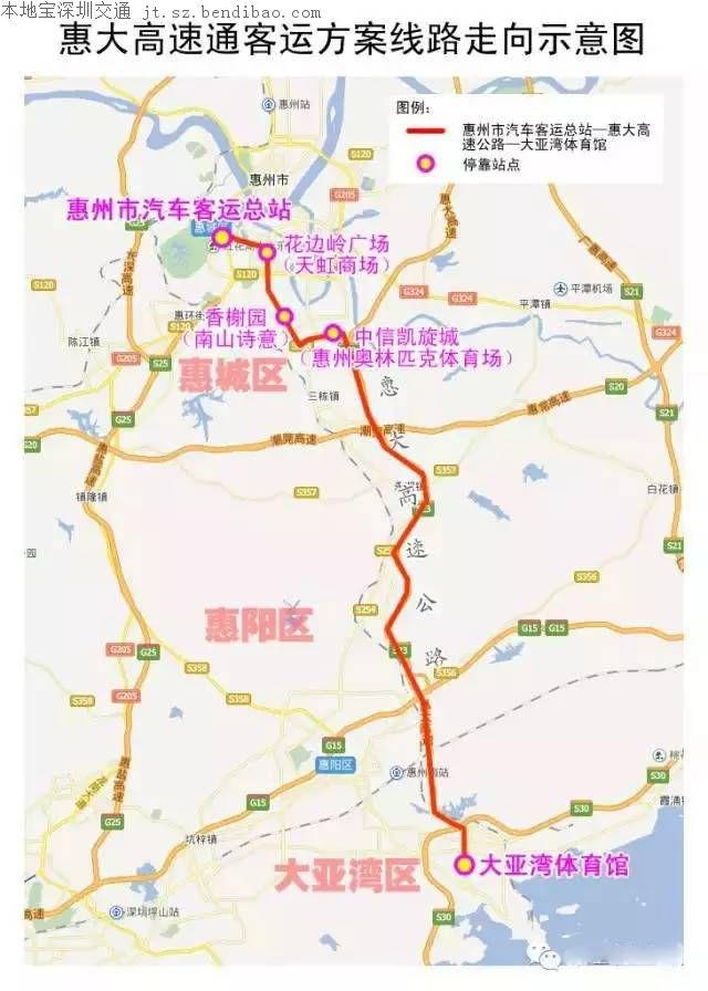 惠大公交快线开通了 惠州也有了上高速的公交