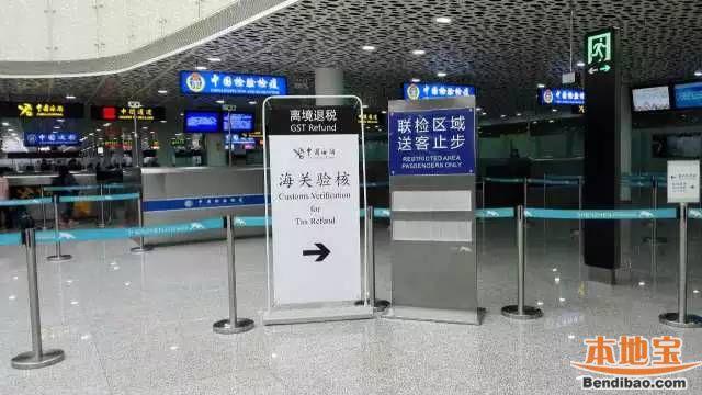 深圳机场离境退税办理指南 这些钱你不要就是傻