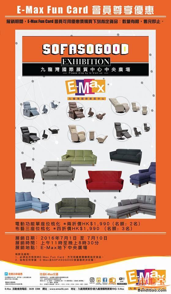 EMax九展SOFASOGOOD展销会 E-Max Fun Card会员可尊享限量优惠(至07.10)