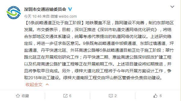 深圳5条战略通道正处于施工阶段