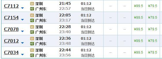 深圳到广州高铁大全(时刻表+票价)