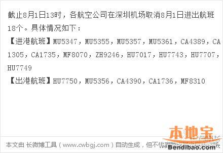 8月1日深圳机场取消航班18个