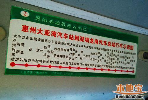 深惠跨市公交路线汇总 深圳到惠州实惠出行方式