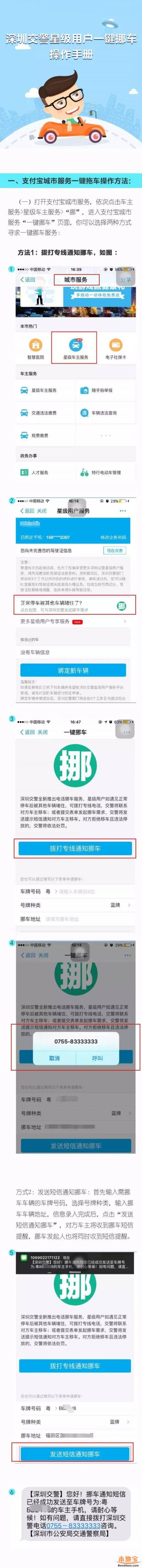 深圳交警星级用户一键挪车详细指南