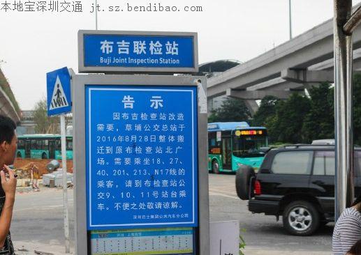 深圳草埔公交总站已搬离 6条公交线路进行调整