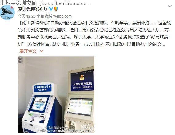 南山新增6网点自助办理交通违章 缴款年票收据都可办理